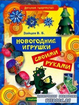Сборник - Новогодние игрушки своими руками. Мягкие игрушки