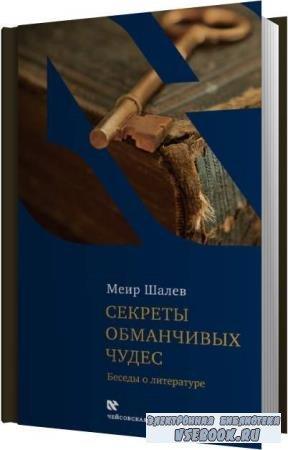 Меир Шалев. Секреты обманчивых чудес (Аудиокнига)