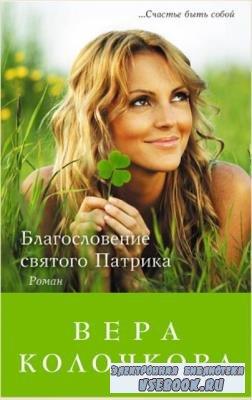 Вера Колочкова - Собрание сочинений (66 книг) (2006-2018)