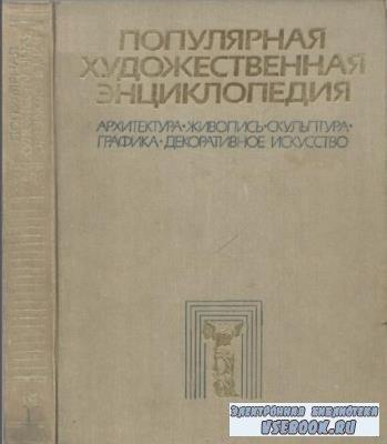 Популярная художественная энциклопедия (2 книги) (1986)
