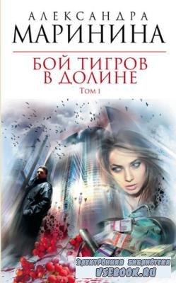 Александра Маринина - Собрание сочинений (66 книг) (1992-2018)