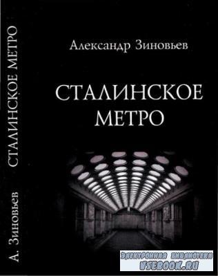 Александр Зиновьев - Сталинское метро. Исторический путеводитель (2011)