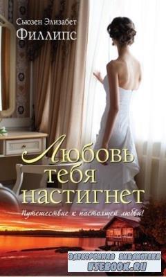 Сьюзен Элизабет Филлипс - Собрание сочинений (24 книги) (2005-2018)