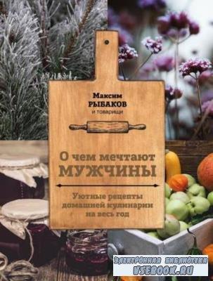 Рыбаков М. - О чём мечтают мужчины. Уютные рецепты домашней кулинарии на весь год (2018)