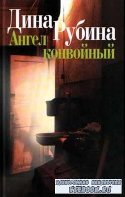Дина Рубина - Собрание сочинений (102 книги) (1992-2018)