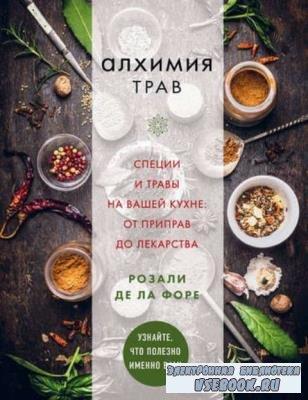 Форе, Розали, де ла - Алхимия трав: специи и травы на вашей кухне: от приправ до лекарства (2019)