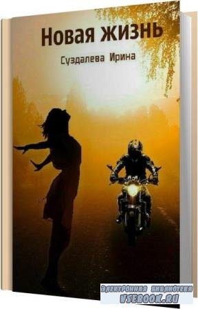 Ирина Суздалева. Новая жизнь (Аудиокнига)