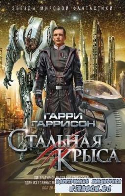 Звезды мировой фантастики (29 книг) (2014-2018)