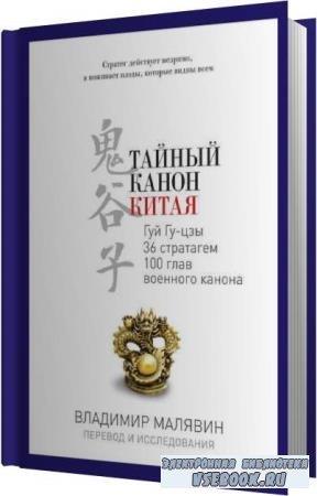 Владимир Малявин. Тайный канон Китая (Аудиокнига)