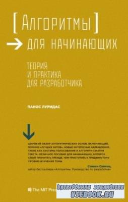 Луридас П. - Алгоритмы для начинающих: теория и практика для разработчика (2018)