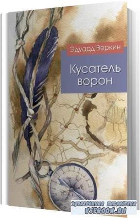 Эдуард Веркин. Кусатель ворон (Аудиокнига)