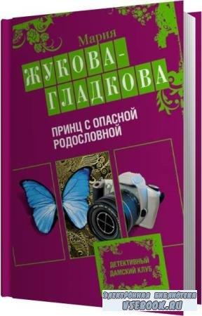 Мария Жукова-Гладкова. Принц с опасной родословной (Аудиокнига)