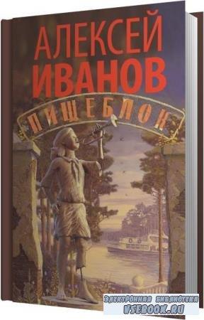 Алексей Иванов. Пищеблок (Аудиокнига)