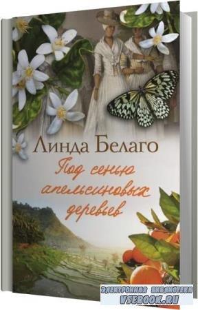 Линда Белаго. Под сенью апельсиновых деревьев (Аудиокнига)