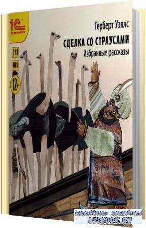 Герберт Уэллс. Сделка со страусами (Аудиокнига)