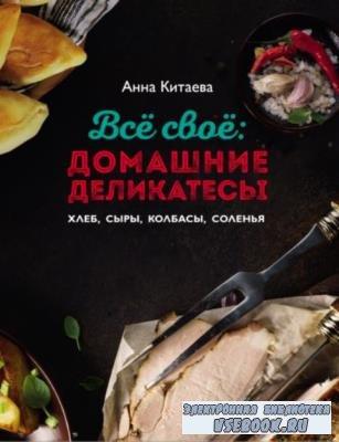 Анна Китаева - Всё своё: домашние деликатесы (2018)