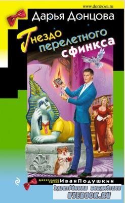 Дарья Донцова - Джентльмен сыска Иван Подушкин (25 книг) (2002-2018)