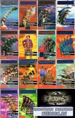 Кэтрин Элис Эпплгейт - Аниморфы (35 книг) (1997–2002)