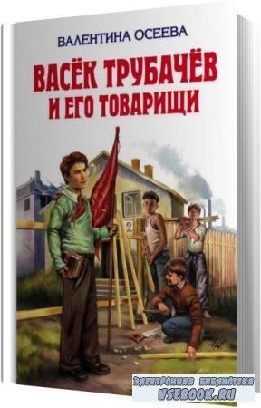 Валентина Осеева. Васек Трубачев и его товарищи (Аудиокнига)