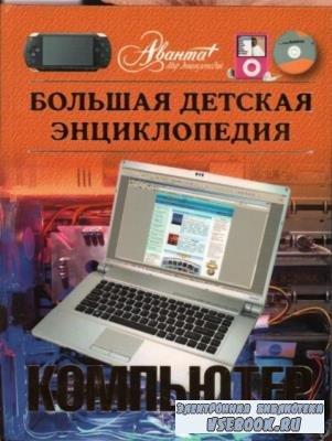 Ольга Сахнюк - Компьютер. Большая детская энциклопедия (2009)