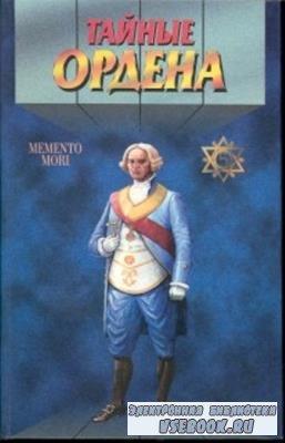 Гопаченко А.Н. (сост.) - Тайные ордена. Масоны (1997)