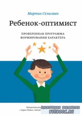 Мартин Селигман - Ребенок-оптимист. Проверенная программа формирования характера (2014)