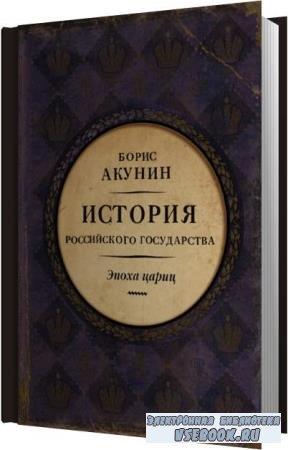 Борис Акунин. Эпоха цариц (Аудиокнига)