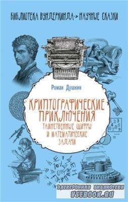 Душкин Роман - Криптографические приключения. Таинственные шифры и математические задачи (2018)