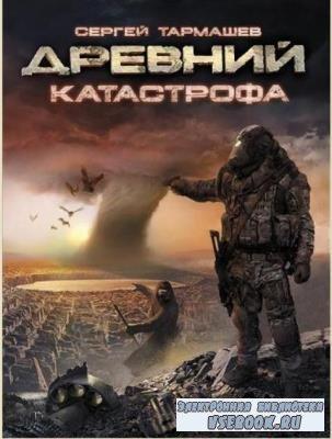 Сергей Тармашев - Собрание сочинений (49 книг) (2008-2018)