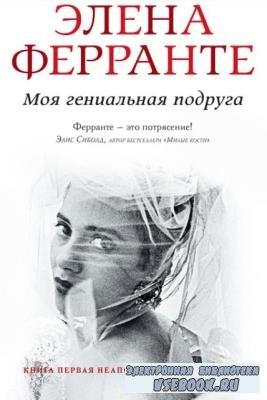 Элена Ферранте - Неаполитанский квартет (4 книги) (2017-2018)