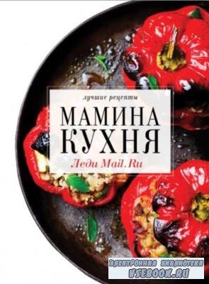 М. Березовская, Е. Володина - Мамина кухня (2017)