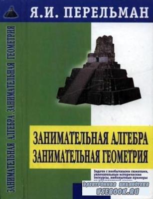 Перельман Я.И. - Занимательная алгебра. Занимательная геометрия (2003)