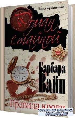 Барбара Вайн. Правила крови (Аудиокнига)