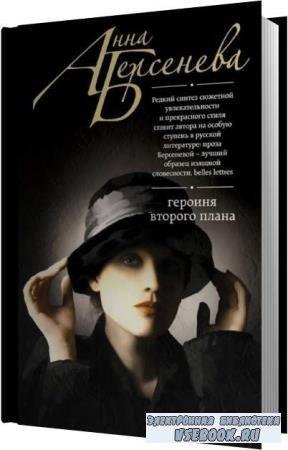 Анна Берсенева. Героиня второго плана (Аудиокнига)