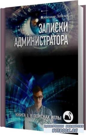 Александр Лебедев. В поисках иглы (Аудиокнига)