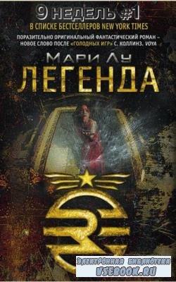 Мари Лу (Мэри Лю) - Собрание сочинений (10 книг) (2013-2018)