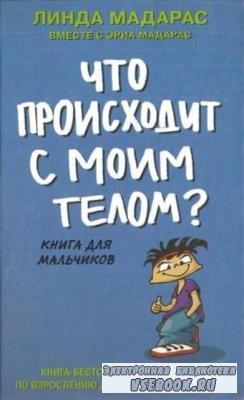Мадарас Л., Мадарас Э. - Что происходит с моим телом? Книга для мальчиков (2012)