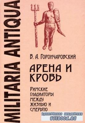Горончаровский В.А. - Арена и кровь: Римские гладиаторы между жизнью и смертью (2009)