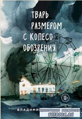 Владимир Данихнов - Тварь размером с колесо обозрения (2018)