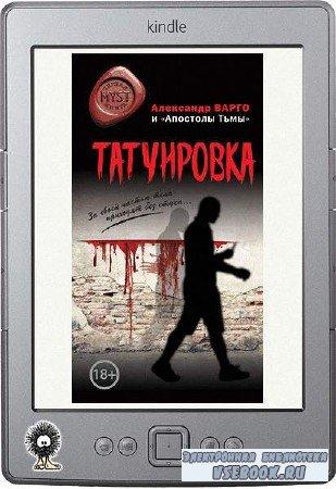 Варго Александр, Назаров Денис - Татуировка (сборник)