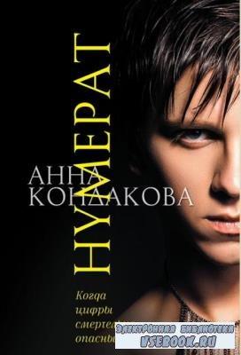 Дети индиго (3 книги) (2007-2018)