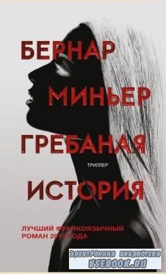 Миньер Бернар - Гребаная история (2018)