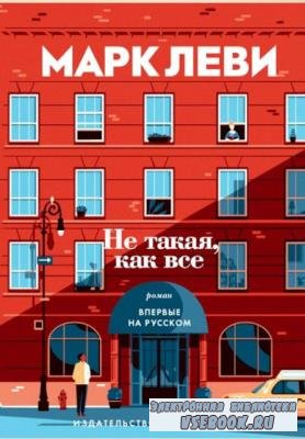 Марк Леви - Не такая, как все (2018)