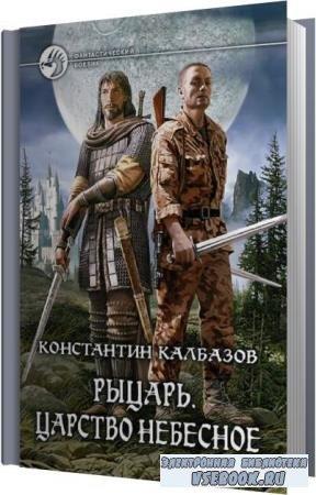 Константин Калбазов. Рыцарь. Царство небесное (Аудиокнига)