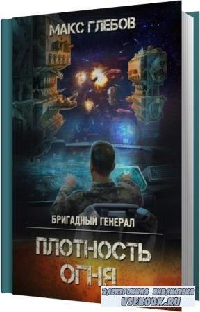 Макс Глебов. Плотность огня (Аудиокнига)
