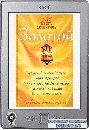 Коллектив авторов - Золотой (сборник)