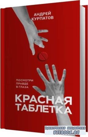 Андрей Курпатов. Красная таблетка. Посмотри правде в глаза (Аудиокнига)