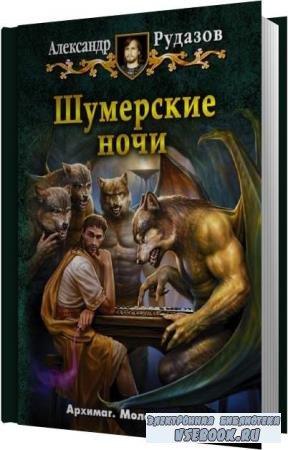 Александр Рудазов. Шумерские ночи (Аудиокнига)