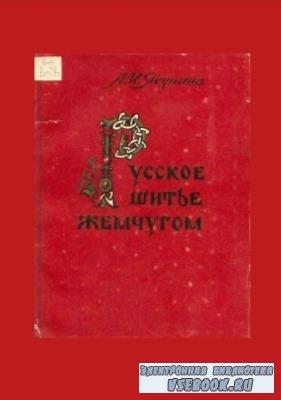 Лидия Якунина - Русское шитье жемчугом (1955)