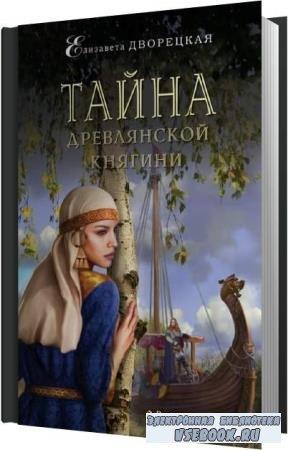 Елизавета Дворецкая. Тайна древлянской княгини (Аудиокнига)